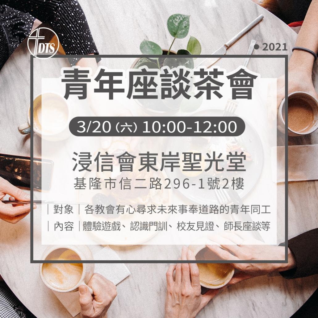 2021青年座談茶會來囉!
